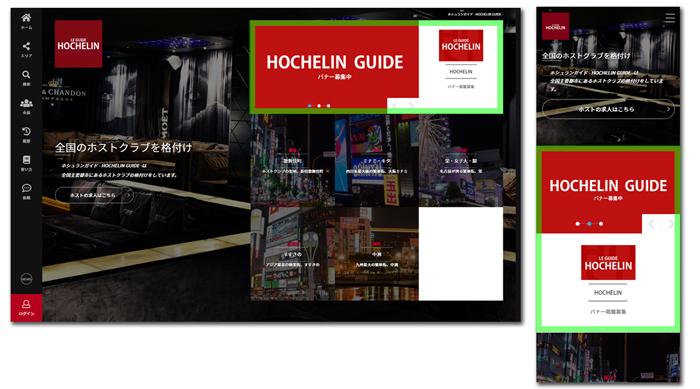 トップページバナー広告